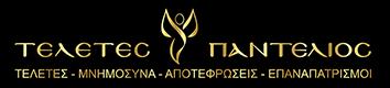 Τελετές από 750 € | Αποτεφρώσεις από 1380€ | Μεταφορές από 850€ | Τελετές Παντελιός - Γραφεία Τελετών στην Αθήνά και σε όλη την Ελλάδα. Κηδείες, μνημόσυνα, αποτεφρώσεις, κάυση νεκρών και μεταφορές σορών με συνέπεια, επαγγελματισμό και με σεβασμό προς την περίσταση. Γραφείο Τελετών στην Αθήνα.